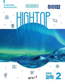 하이탑 HIGH TOP 중학교 과학 2 (2020년용)