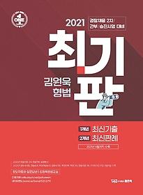 2021 김원욱 최기판 2차대비 - 경찰채용, 승진, 간부