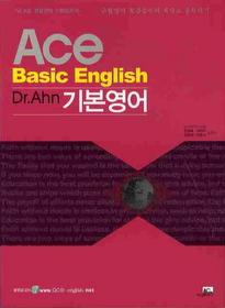 Ace Basic English Dr.Ahn 기본영어 (2010)
