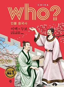 who? 인물 중국사 이백 두보