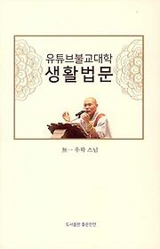 유튜브불교대학 생활법문
