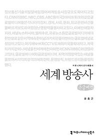 세계 방송사 (큰글씨책)