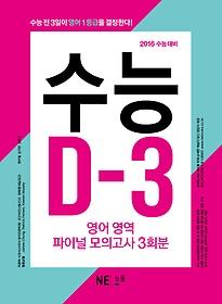 """<font title=""""수능 D-3 영어영역 파이널 모의고사 3회분 (2015)"""">수능 D-3 영어영역 파이널 모의고사 3회분 ...</font>"""