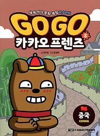 Go Go 카카오프렌즈 5 - 중국
