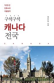 구석구석 캐나다 전국 :7년간 쓴 단풍나라, 겨울왕국