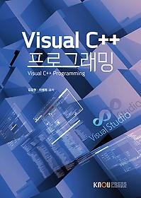 Visual C++프로그래밍