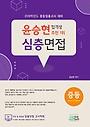 2019 윤승현 중등 심층면접