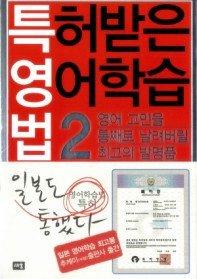 [한정판매] 특허받은 영어학습법 2