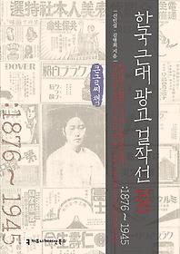 한국 근대 광고 걸작선 100 (큰글씨책)
