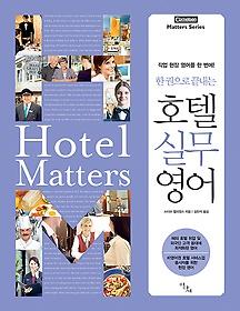 한 권으로 끝내는 호텔 실무 영어