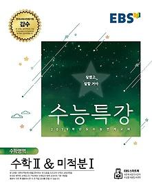 EBS 수능특강 수학영역 수학 2 & 미적분 1 (2018)