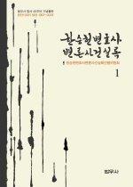 한승헌 변호사 변론사건 실록 1