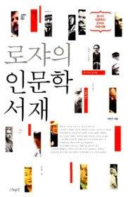 로쟈의 인문학 서재