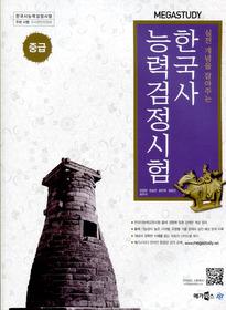 [중급] MEGASTUDY 한국사능력검정시험 - 3, 4급