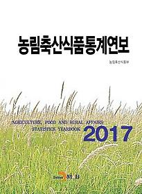 2017 농림축산식품통계연보