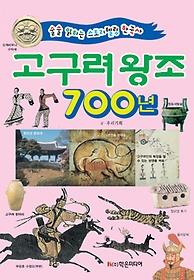 고구려 왕조 700년