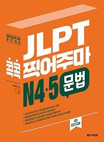 JLPT 콕콕 찍어주마 N4 5 문법