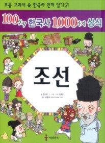 100가지 한국사 1,000가지 상식 - 조선