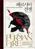 "<font title=""페르시아 전쟁 -최초의 동서양 문명 충돌, 지금의 세계를 만들다"">페르시아 전쟁 -최초의 동서양 문명 충돌, ...</font>"