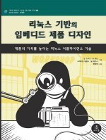 리눅스 기반의 임베디드 제품 디자인