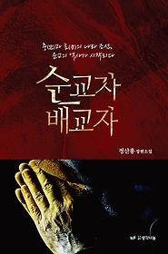 순교자 배교자 : 정산흥 장편소설