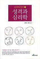 성격과 심리학 (심리학교양서 2)