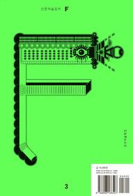 인문예술잡지 - F3호