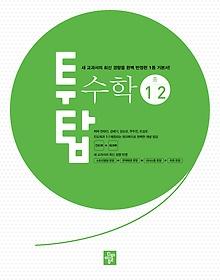 투탑 중학 수학 1-2 (2017년용)