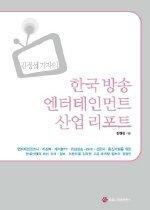 한국 방송 엔터테인먼트 산업 리포트