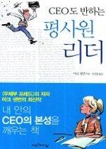 CEO도 반하는 평사원 리더