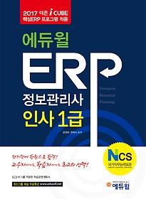 2017 에듀윌 ERP 정보관리사 - 인사 1급