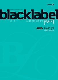 "<font title=""블랙라벨 black label 확률과 통계 (2019년용/ 고3용)"">블랙라벨 black label 확률과 통계 (2019년...</font>"