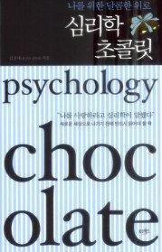 심리학 초콜릿