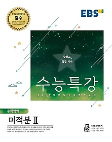 EBS 수능특강 수학영역 미적분 2 (2018)