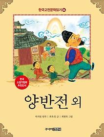 한국 고전문학 읽기 4 - 양반전 외