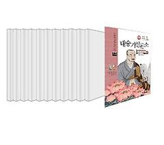 서울대 선정 만화 인문고전 1~58권 패키지(전58권)