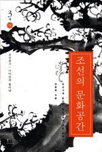 "<font title=""조선의 문화공간 3 조선중기 - 나아감과 물러남"">조선의 문화공간 3 조선중기 - 나아감과 물...</font>"