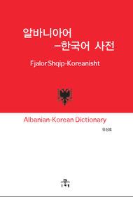 알바니아어-한국어 사전