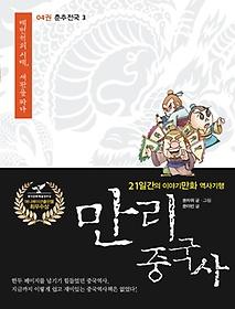 만리 중국사 4 - 춘추전국 3