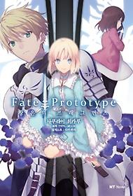Fate Prototype 창은의 프래그먼츠 1