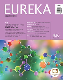 월간 유레카 3월호 436호