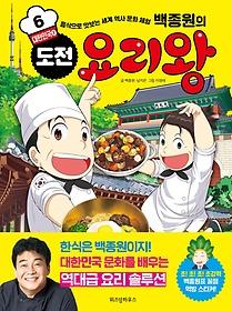 백종원의 도전 요리왕 6 - 대한민국 1