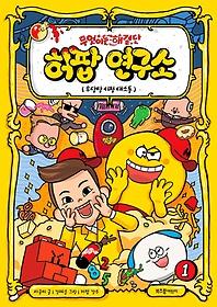 (무엇이든 해결단)허팝 연구소. 1, 우당탕 시청 대소동