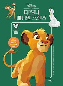 스티커 컬러링 5 - 디즈니애니멀 프렌즈