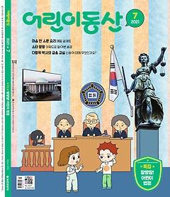 어린이 동산 (월간) 7월호