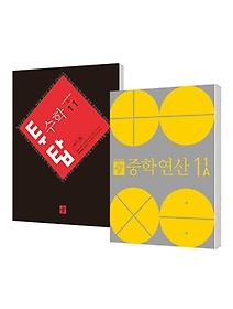 투탑 수학 1-1 + 디딤돌 중학연산 1-1A