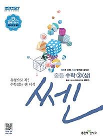 쎈 SSEN 중등 수학 3 (상/ 2019년용)