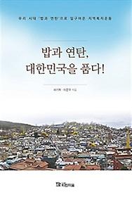 밥과 연탄, 대한민국을 품다!