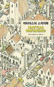마티아스의 스케치북
