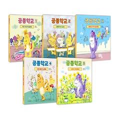 [크레용하우스] 공룡학교 세트 (전5권)
